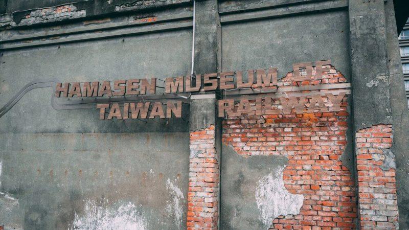 Kolej-muzeum-Tajwan